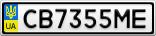 Номерной знак - CB7355ME