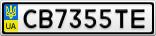 Номерной знак - CB7355TE