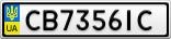 Номерной знак - CB7356IC