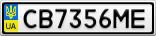 Номерной знак - CB7356ME