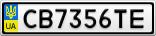 Номерной знак - CB7356TE