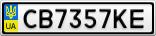 Номерной знак - CB7357KE