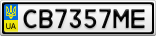 Номерной знак - CB7357ME