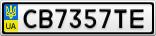 Номерной знак - CB7357TE