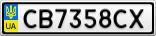 Номерной знак - CB7358CX