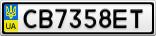 Номерной знак - CB7358ET