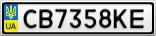 Номерной знак - CB7358KE