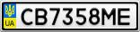 Номерной знак - CB7358ME