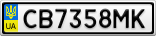 Номерной знак - CB7358MK