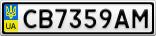 Номерной знак - CB7359AM