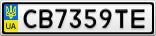 Номерной знак - CB7359TE