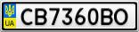 Номерной знак - CB7360BO