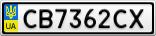 Номерной знак - CB7362CX