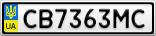 Номерной знак - CB7363MC