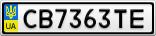 Номерной знак - CB7363TE