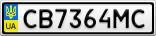 Номерной знак - CB7364MC