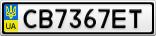 Номерной знак - CB7367ET