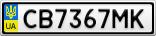Номерной знак - CB7367MK