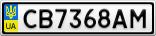 Номерной знак - CB7368AM