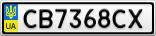 Номерной знак - CB7368CX