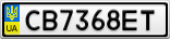 Номерной знак - CB7368ET