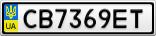 Номерной знак - CB7369ET