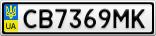Номерной знак - CB7369MK