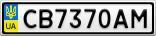 Номерной знак - CB7370AM