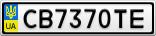 Номерной знак - CB7370TE