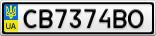 Номерной знак - CB7374BO