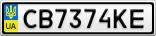 Номерной знак - CB7374KE