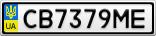 Номерной знак - CB7379ME