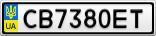 Номерной знак - CB7380ET