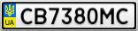 Номерной знак - CB7380MC