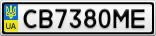 Номерной знак - CB7380ME