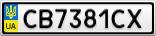 Номерной знак - CB7381CX