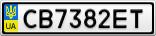 Номерной знак - CB7382ET