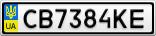 Номерной знак - CB7384KE