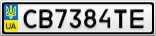 Номерной знак - CB7384TE