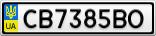 Номерной знак - CB7385BO