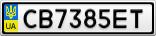 Номерной знак - CB7385ET