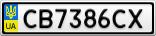 Номерной знак - CB7386CX