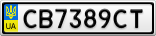 Номерной знак - CB7389CT