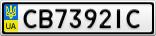 Номерной знак - CB7392IC