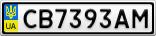 Номерной знак - CB7393AM