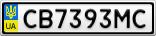 Номерной знак - CB7393MC