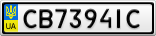 Номерной знак - CB7394IC