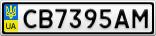 Номерной знак - CB7395AM