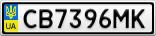 Номерной знак - CB7396MK