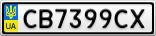 Номерной знак - CB7399CX